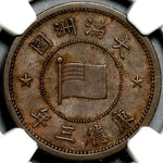 1936 NGC MS 61 Manchukuo 1 Fen KT3 China Japan Puppet State Coin (21011304C)