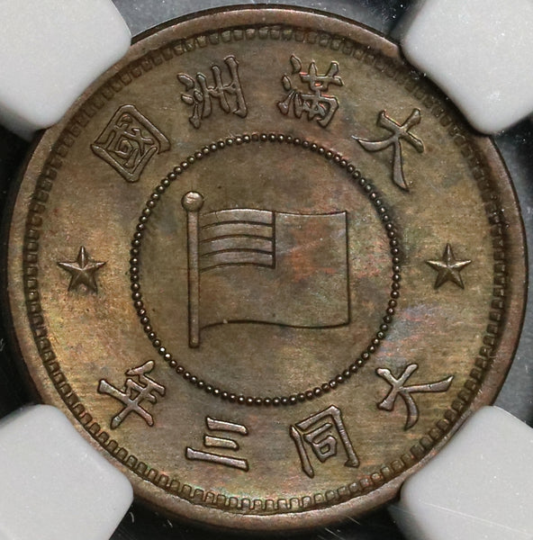 1934 NGC 64 Manchukuo 5 Li TT3 China Japan Puppet State Coin (21021404C)