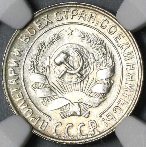 1929 NGC MS 64 Russia Silver 10 Kopeks Soviet Union CCCP Coin (21022501C)