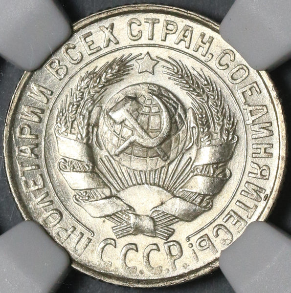 1929 NGC MS 64 Russia Silver 15 Kopeks Soviet Union CCCP Coin (21022502C)