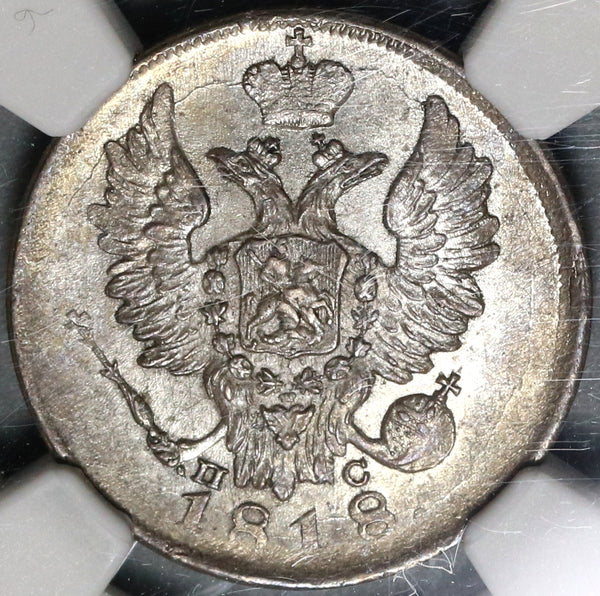 1818 NGC MS 62 Russia Silver 20 Kopeks Czar Alexander I Imperial Coin (20092201C
