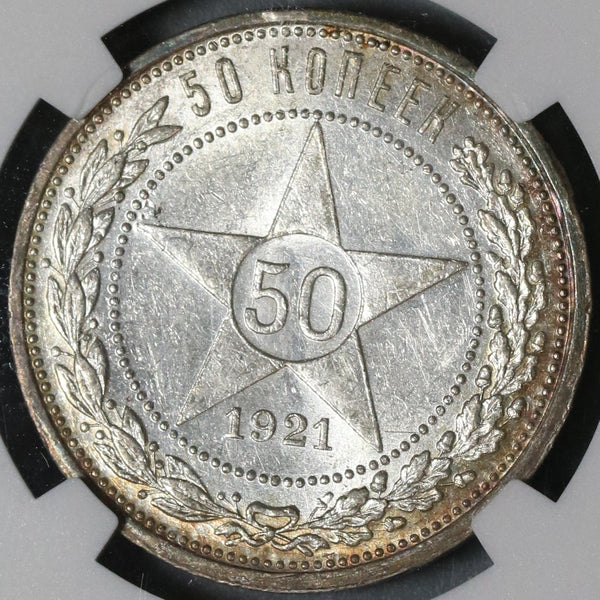 1921 NGC MS 61 Russia 50 Kopeks RSFSR USSR Silver Star Coin (21040302C)
