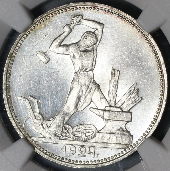 1924 NGC MS 62 Russia 50 Kopeks Silver Soviet Union CCCP Coin (21041802C)