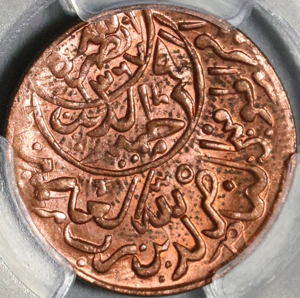 1961 PCGS MS 64 RD Yemen 1/80 Riyal 1381 Full RED Coin (20070801C)