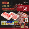 Iberico Pork Steamboat Bundle 黑毛猪火锅组合