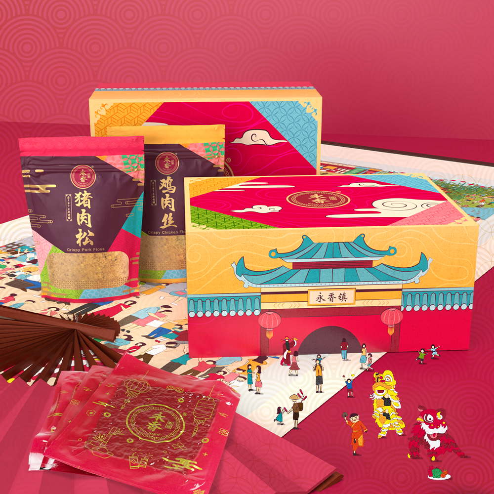 Wing Heong Town Gift Box - Limited of 1500 Boxes