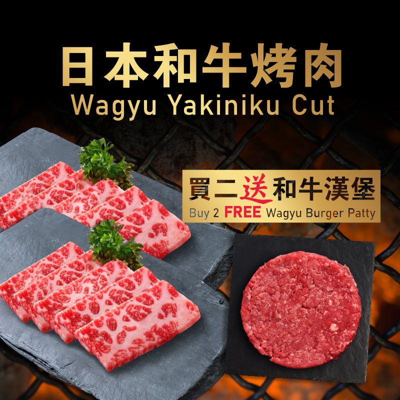 [VALUE BUNDLE] Buy 2 Wagyu Yakiniku FREE 1 Wagyu Burger Patty
