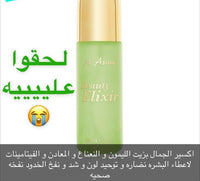 Beauty Elixir 100ml