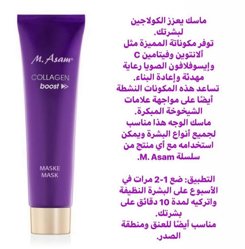 M. Asam Collagen Boost Mask