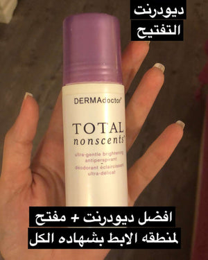Total Nonscents Ultra-Gentle Brightening Antiperspirant