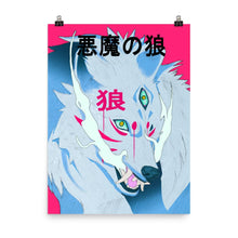 Load image into Gallery viewer, Okami Poster - Totem Media