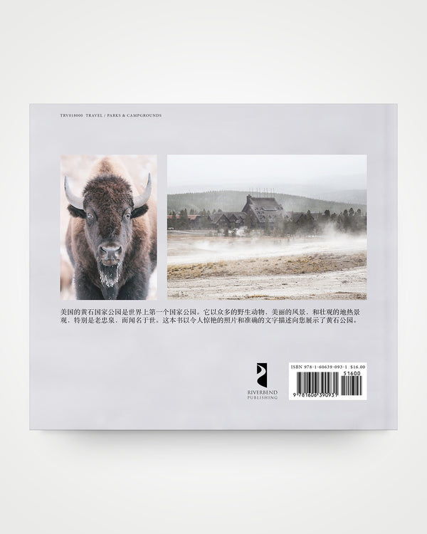 Yellowstone National Park in Mandarin 黄石国家公园: 中文版