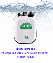 Load image into Gallery viewer, 기포기 고성능 / Air bubbler high performance