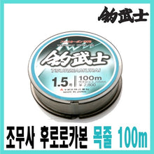 Load image into Gallery viewer, [jomusa] - Furoro carbon fishing line 100M