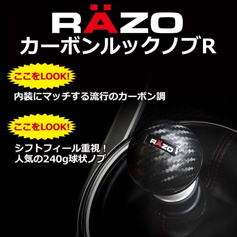 【熱門】RAZO RA136 Shift knob