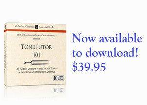 ToneTutor 101 now available for download!
