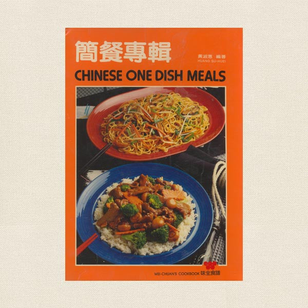 Chinese One Dish Meals - Wei Chuan's Cookbook - English and Chinese Language