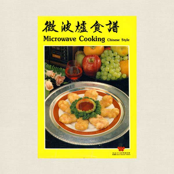 Microwave Cooking Chinese Style Cookbook - Chinese and English