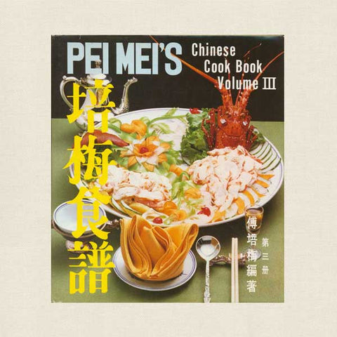 Pei Mei's Chinese Cook Book Volume 3 - English and Chinese