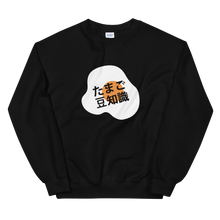 Load image into Gallery viewer, Worth It Egg Fact Sweatshirt