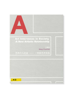 Art Intervenes in Society - A New Artistic Relationship |《藝術介入社會──一種新藝術關係》