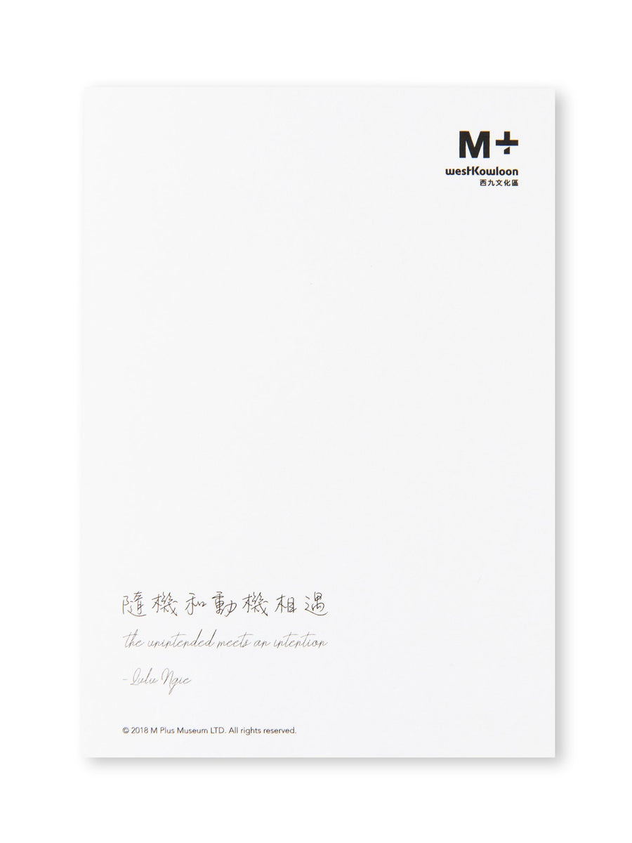 Back of a notecard. M+ Logo is printed in Black at the upper right corner. Lulu Ngie's quote 'Unintended meets an intention' is printed in both English and Chinese at lower left corner.