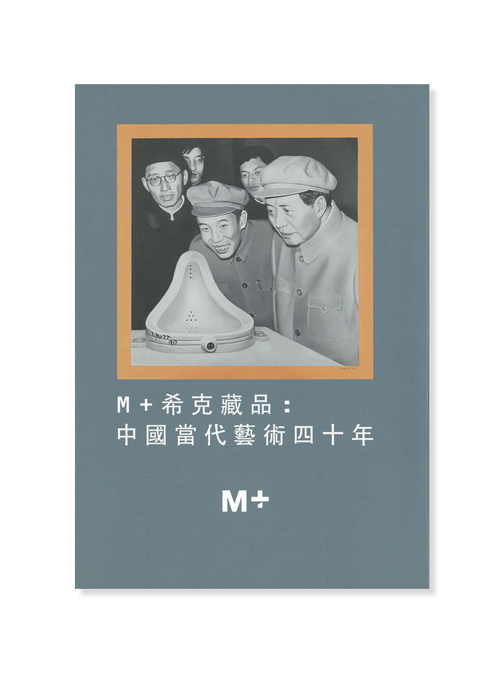 Cover of M+ Sigg Collection: Four Decades of Chinese Contemporary Art in Chinese Version