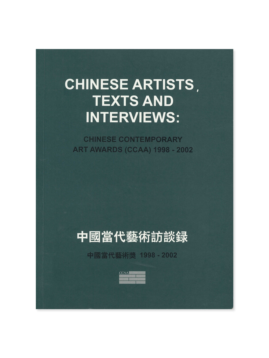 Chinese Artists, Texts and Interviews: Chinese Contemporary Art Awards (CCAA) |《中國當代藝術訪談錄:中國當代藝術獎1998–2002》