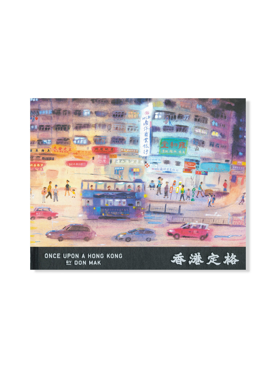 Once Upon a Hong Kong | 香港定格 | M+ Shop | Art books | Selected Publications