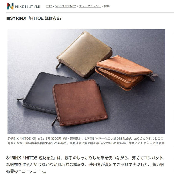 Featured on NIKKEI STYLE-SYRINX