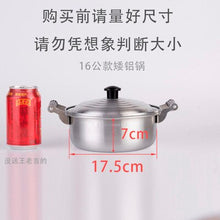 Load image into Gallery viewer, Household old small aluminium breakfast milk pot Korean short soup rice instant noodle thickened double ear gas stove dry pan