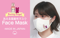 Limited quantities! We are going to release a cloth mask designed by Sonny Angel that is completely made in Japan.