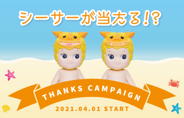 "You might meet a Shisa !?  ""Sonny Angel Terrace Thanks Campaign"" to be held!"