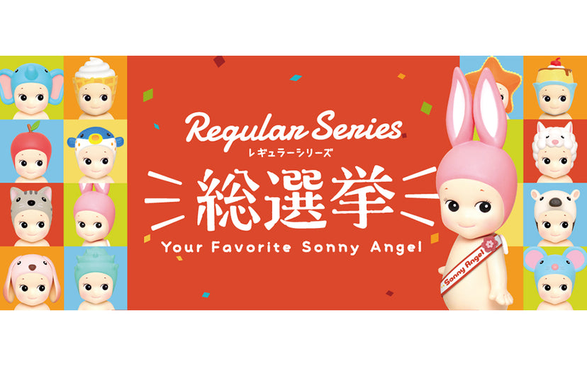 Sonny Angel Complete Guide Book  - 15th Anniversary Limited Edition  -