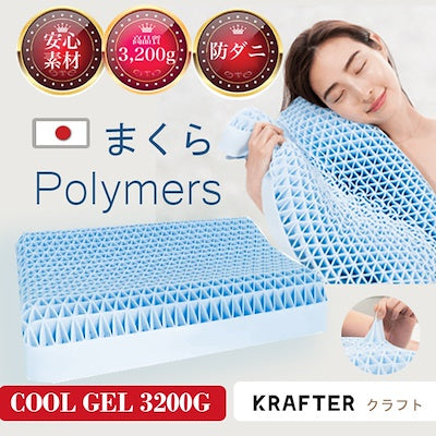 3200g Pillow Brace Support Hyper-Elastic Polymers -Popular in Japan!★