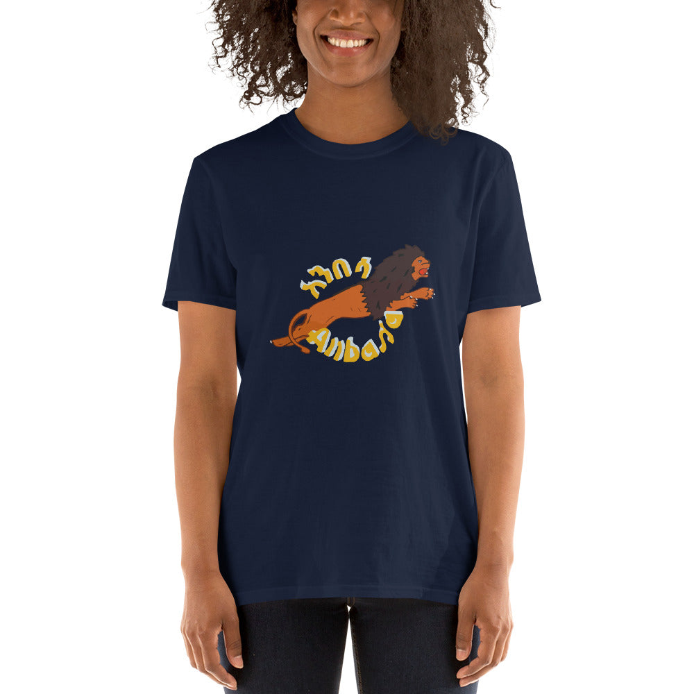 Anbessa Short-Sleeve Unisex T-Shirt