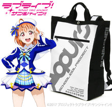 Load image into Gallery viewer, 【Love Live! Sunshine!!】Aqours Design2wayBackpack 【COSPA】☆☆☆