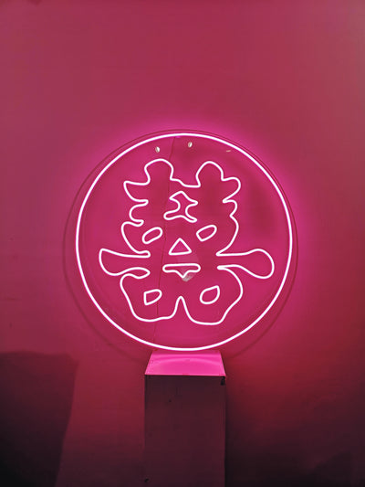 Neon Signage - Double Happiness - WhichKraft Projekt