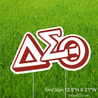 Interlocking Letters Yard Sign (One side)