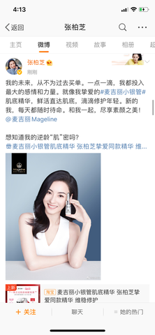 Mageline Reverse Time Essence, Cecelia Cheung