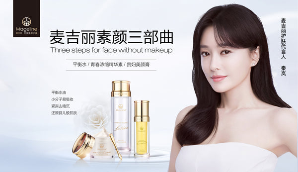 Mageline 3-Step Skincare. Restore Baby-Like Skin within 28 days with Mageline 3-Step Signature Skincare Set. Achieve visibly younger, smoother, firmer and more radiant skin.. Qin Lan