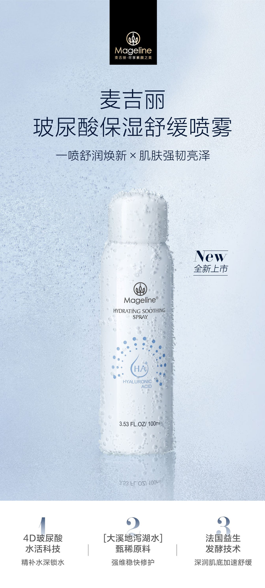 Mageline Hydrating Soothing Spray