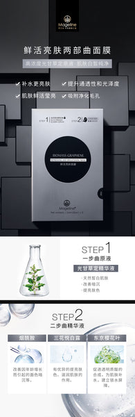 Mageline Biomass Graphene Brightening and Refreshing Mask. Known for its excellent skin brightening effect, deeply penetrates into the skin cells to improve skin complexion, and keeps skin healthy, flawless, hydrated and radiant