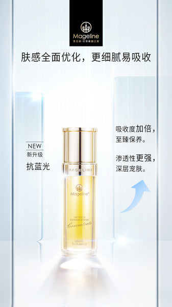 Mageline The Youth Essence Intense Concentrate (Dry & Normal Skin)