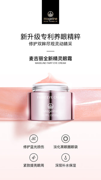 Mageline Fairy Eye Cream. Super antioxidant, hydrating, effective in reducing fine lines and wrinkles, eliminate dark circles, eye bags and fat particles. Locks in moisture and replenishes collagen. It helps clear blood vessels under the eyes, rebuild eye socket structure, protect against blue lights, get rid of puffy eyes and eye bags.