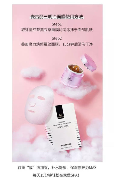 Mageline Magic Beauty Brightening Mask
