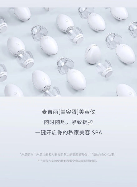 Mageline Pulsed Beauty Egg. The nanosecond-level treatment that progressively repairs layer by layer, awakens skin vitality in 7 mins, rejuvenates, lifts and firms skin, accurately reduces fine lines and wrinkles, relieves puffiness, promotes the production of collagen, rejuvenates youthful skin and makes skin plump and elastic.