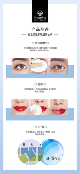 Mageline Mild Eye & Lip Makeup Remover is a lightweight, gentle, effective, hydrating and high-grade solution dual-phase make-up remover that gently and thoroughly removes make-up from eyes and lips. Efficiently remove long lasting, waterproof eye makeup & lipstick within 10 seconds!!