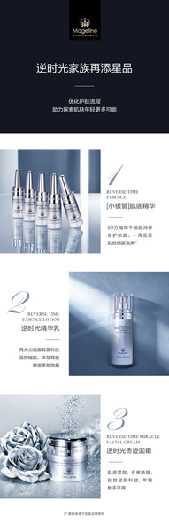 Mageline Reverse Time Essence Lotion