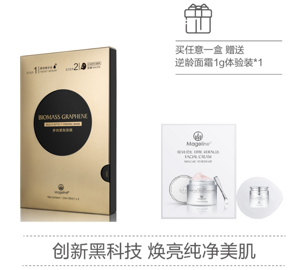 Mageline Biomass Graphene Multi-Effect Firming Mask